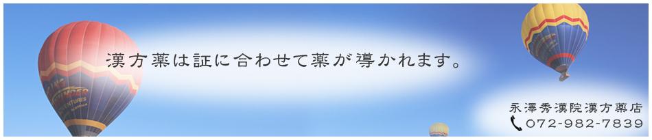 漢方薬は証に合わせて薬が導かれます。永澤秀漢院漢方薬店